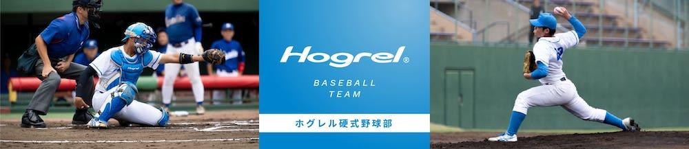 ホグレル野球部